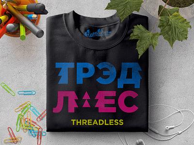 [mepho:dika] ТРЭДЛЕС / THREADLESS tshirt threadless streetstyle print lettering letter kitsch fashion cyrillic art
