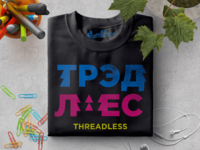 [mepho:dika] ТРЭДЛЕС / THREADLESS