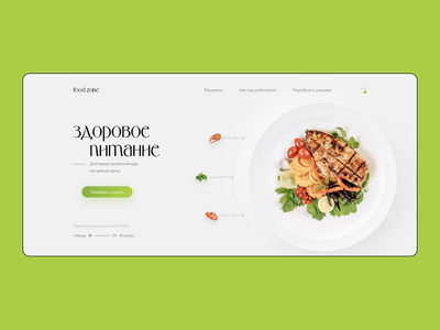 Food Zone — Здоровое питание site web site food eat minimal design figma web design logo ui