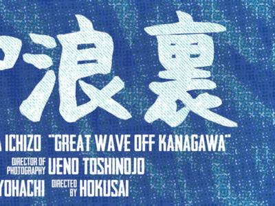 Film poster close-up