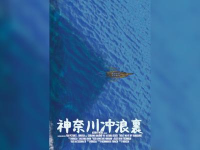 Silverscreen Great Wave Off Kanagawa