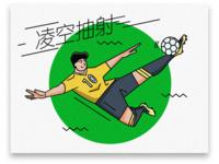 volley shot