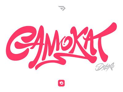 Lettering - Самокат graffiti logo illustration calligraphy lettering