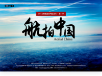 Poster for Aerial China