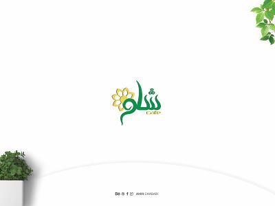 Sham Cafe logo app arabic vector ux cafe logo cafe branding cafe animation type ui logo lettering illustrator illustration identity flat design branding brand art