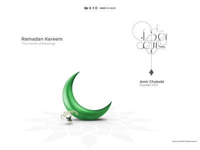 Ramadan Kareem arabic logo app arabic animation vector ux ui minimal ios type logo lettering illustrator illustration identity flat design branding brand art
