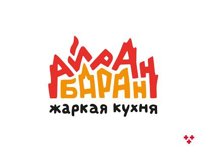 Airan Baran restaurant logo lovemedo restaurant logo arhyz airanbaran
