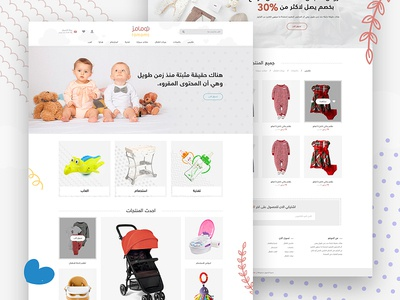 Tomams - Babies Online Shop