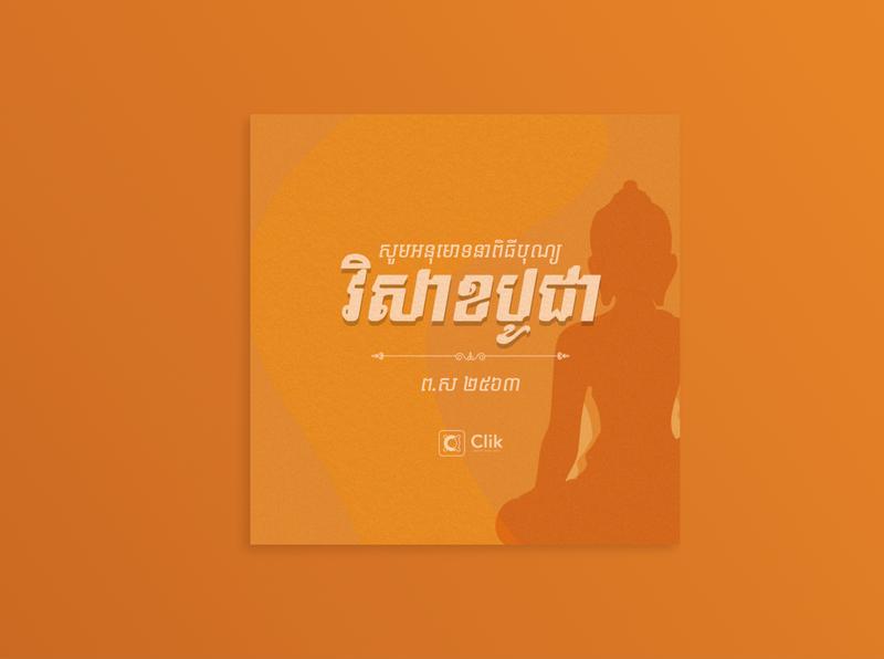 Visak Bochea - Clik socialmedia social post poster post khmer design typography vector branding illustration