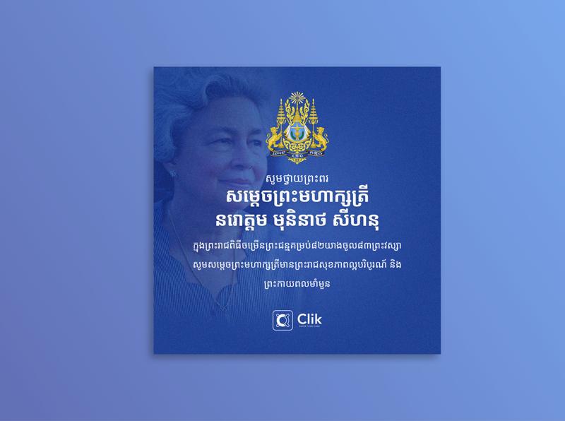 Queen Birthday - Clik typography socialmedia poster branding illustration flat design