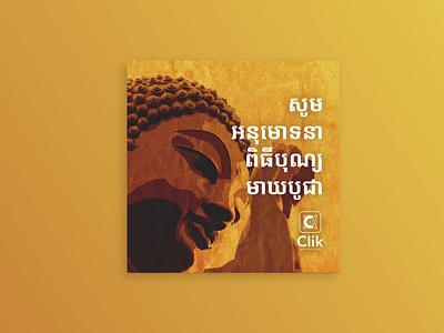 Meakh Bochea - Clik khmer buddhism orange contrast socialmedia poster illustration branding typography flat design