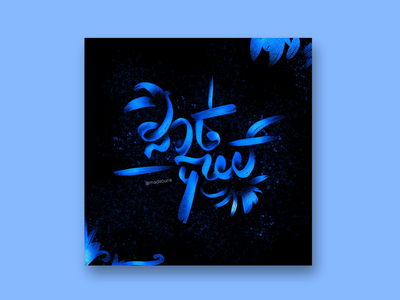 Hungry ribbon black blue calligraphy lettering khmer