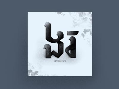 Mad typography mad