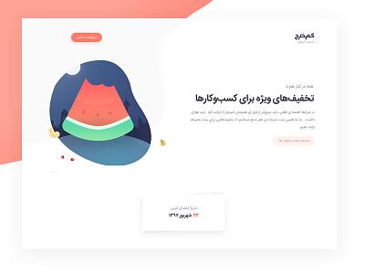 Kamkharj landing page pop-up ui website webdesign iran iranian yalda