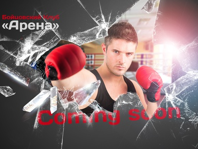"Break ""coming soon"" glass break wall light fight boxer crash"
