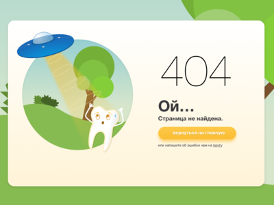 404 page tooth ufo vector clean modern ux 404error 404 404page