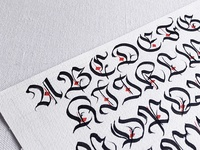 Blackletter Majuscule Alphabet