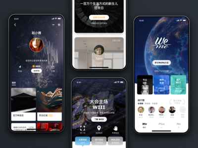 WeMe Campaign Mini-program Design