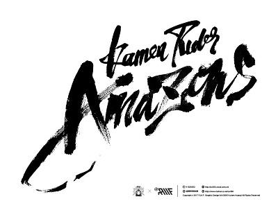 Kamen Rider Amazons calligraphy