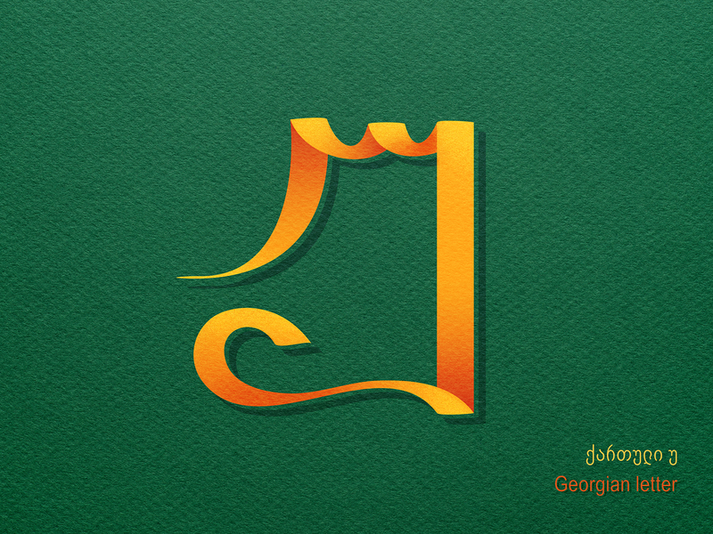 Georgian letter უ typedesign typeface letters calligraphy type design logo letter