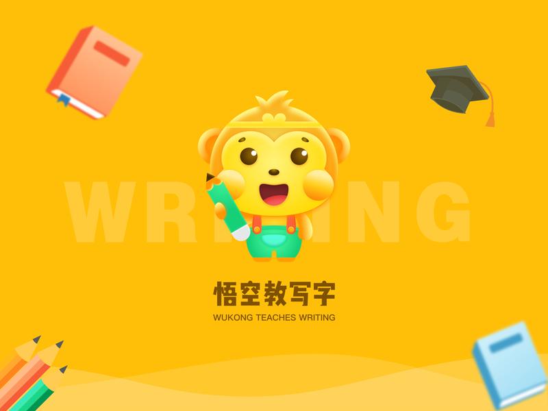 wukong cartoon character illustration cartoon logo writing write study monkey king monkey logo monkey cartoon character wu kong