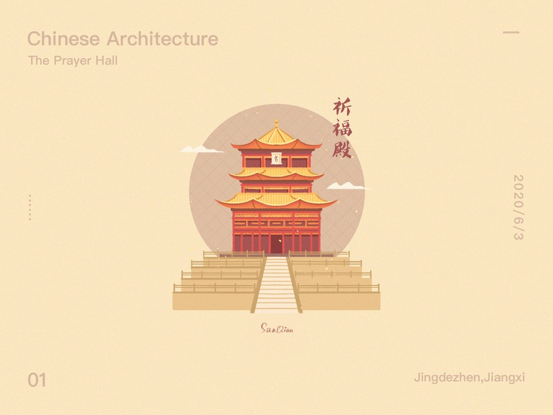 Chinese Architecture - The Prayer Hall china chinese culture buildings design building drawings illustration