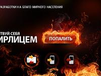FireBTN