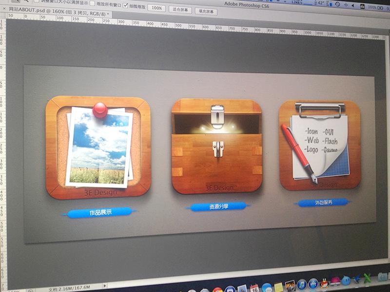 3e Design icon icon ps design app ui gui psd