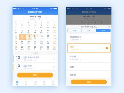 Amoeba Calendar card iphone gui ps sketch app ui calendar amoeba