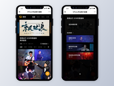 VPhoto Album design sketch app ui
