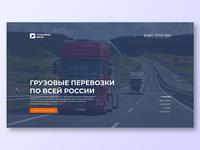 "Landing page for logistic company ""Gruzovoe Delo"""