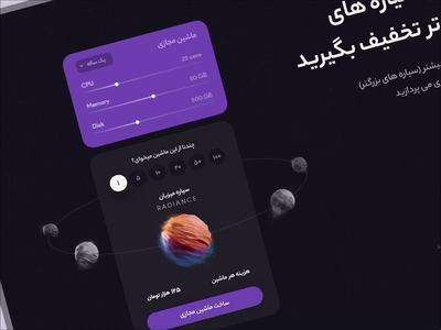 Choose your planet - Pishro Cloud landing page home page dark planet cloud plan plan section pricing section interface minimal ui