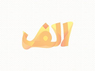 الف typography type arabic persian