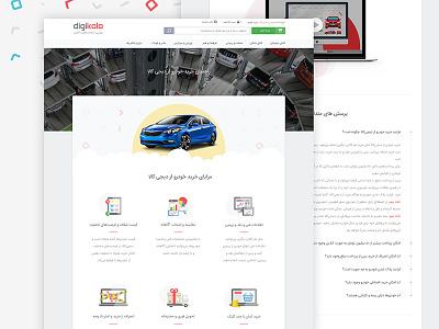 Dk Car Buying Guide Landing Page