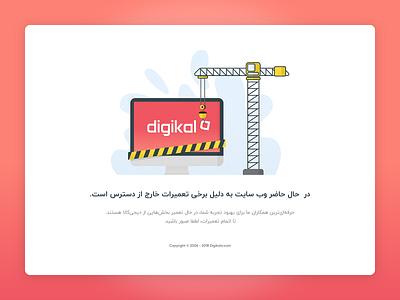 Digikala Maintenance Page maintenance uidesign