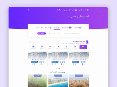 Travel Agency Landing Page tour design iran vector travel agency ux ui webdeisgn turism travel landing page homepage first