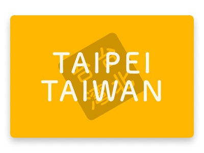 Being in Taipei as the pandemic hit yellow letters characters kanji taipei chinese china taiwan
