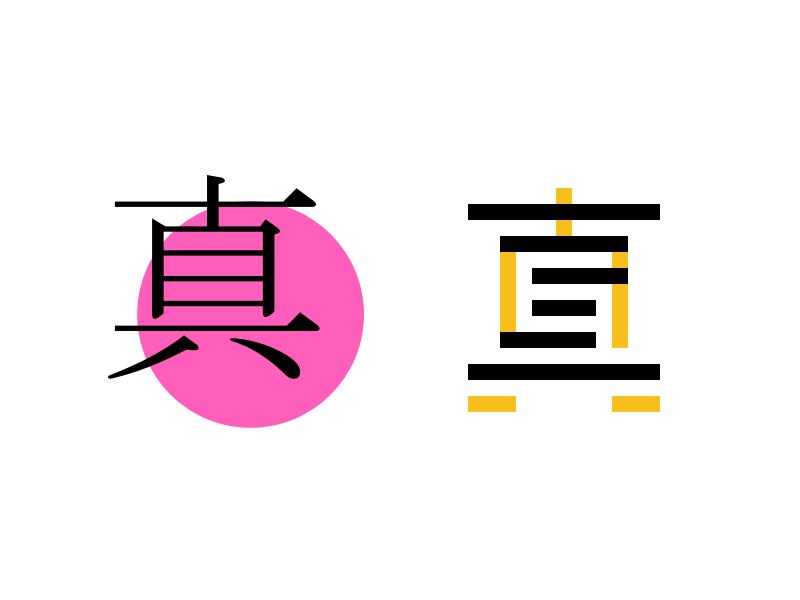 zhenpixels logo exploration print art typography character asian chinese logo