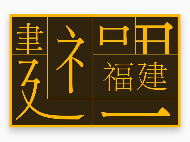 Fujian cover illustration illustration type chinese characters chinese character chinese typography