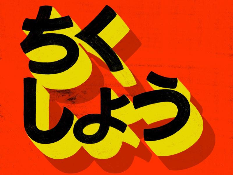 ちくしょう typography procreatelettering katakanalettering katakana kanji japaneseinsults japan hiraganaletters hiragana handlettering colourful