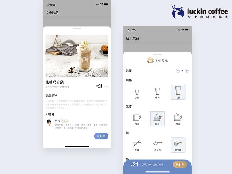 Luckin Coffee Redesign icon appdesign app,ui sketch concept