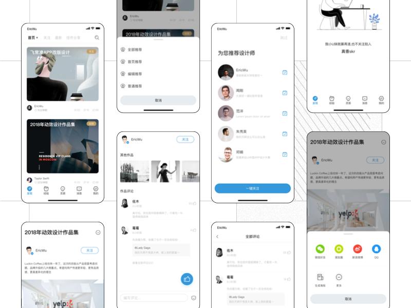 ui.cn app design icon app,ui concept sketch