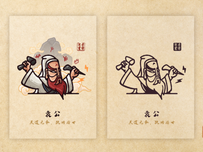 logo chinese style people character illustration