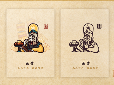 logo chinesestyle people character illustration