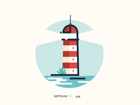 Lighthouse - Arabic letters project