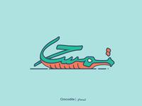 Crocodile - Arabic letters project