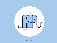 Elephant - Arabic letters project