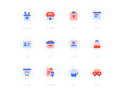 yiche icons 01 flat design ui branding icon