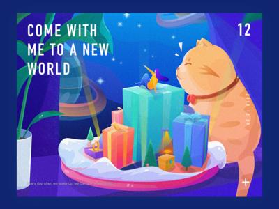 每天都是崭新的世界