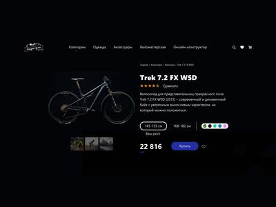 Bicylce Shop - Product page elements